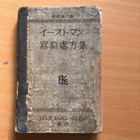 写真处方集  修订第六版  日文原版