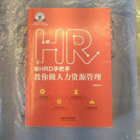 老HRD手把手教你做人力资源管理