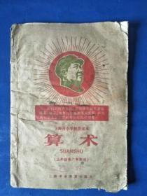 算术(三年级)-文革课本(上海课本稀少)