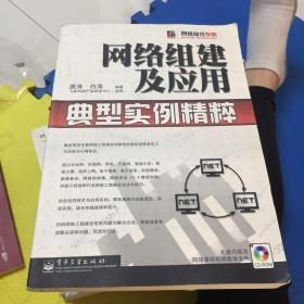 网络技术专家:网络组建及应用典型实例精粹