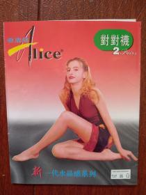 美女代言《雅丽丝》丝袜外包装,单张