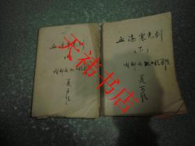 老武侠小说 血涤寒光剑(上、下)(2本合售)(书籍包有保护纸,扉页及书侧面有字迹)