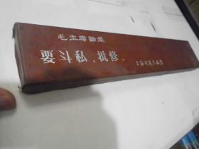 毛主席语录  要斗私,批修 上海计算尺