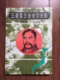 控制十大财阀 三菱霸王岩崎弥太郎