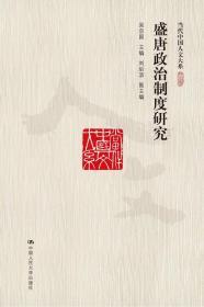 盛唐政治制度研究