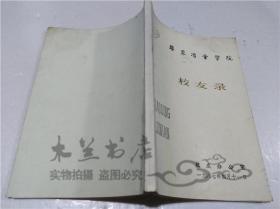 华东冶金学院校友录 华东冶金学院校庆办公室 1986年4月 32开平装