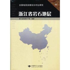 浙江省岩石地层