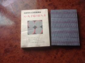 买满就送  石田本因坊围棋讲座 第4卷 八.九子局