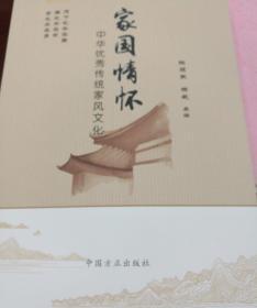 家国情怀:中华优秀传统家风文化