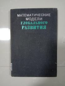 外文书籍   全球发展的数学模型