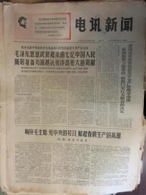 *文革版·创刊号·《电讯新闻》第1号 1967年年3月6日·2开共2版·要点:红旗杂志评论员文章:掀起春耕生产的高潮 、保卫四清运动的伟大成果·套红语录