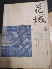花城(2012年第3期 总第196期,文学双月刊)