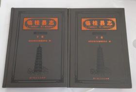 临桂县志 1991-2012 上下9787219095157