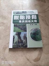 军事大视野丛书:脱胎换骨-单兵训练大观