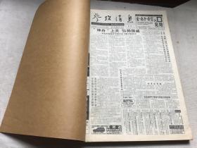 参政消息1999  11  原报合订本