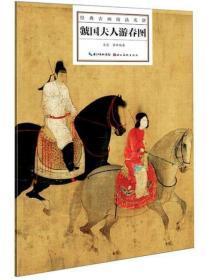 经典古画技法实讲:虢国夫人游春图(正版塑封)