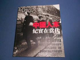中国人本纪实在当代(摄影画册)12开