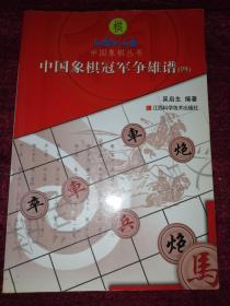 中国象棋冠军争雄谱(四)