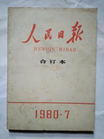 人民日报(缩印合订本)1980年第7、8、9月.16开