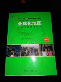 全球化地图:认知当代世界空间(中文第二版