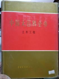 《中国大百科全书 土木工程》