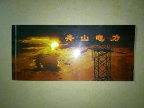 舟山电力邮资明信片