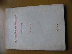 无产阶级文化大革命参考资料(第一册)