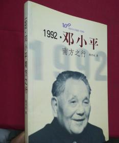 1992,:邓小平南方之行-陈开枝-签赠本