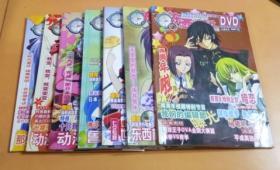 新型动漫画爱好光盘流行志:东西动漫社DVD(2007年期刊:含7本,2008年:1本)不含光碟
