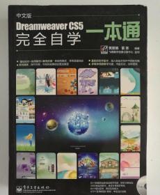 Dreamweaver CS5完全自学一本通(中文版)