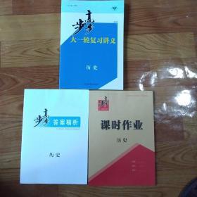历史// /2020步步高大一轮复习讲义///全套3册
