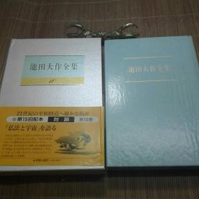 池田大作全集 第10卷  对谈 佛法宇宙