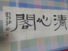赵山亭先生书法墨迹