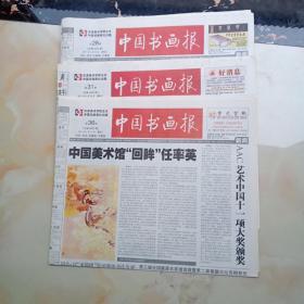 2011年28,31,36期《中国书画报》8版,缺4版