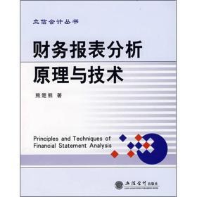 财务报表分析原理与技术