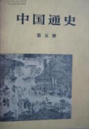 中国通史(五)