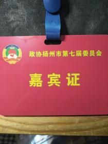 政协扬州市第七届委员会嘉宾证
