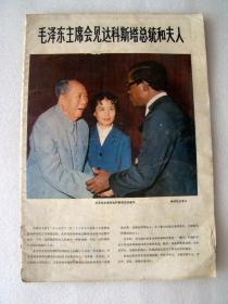 毛泽东主席会见达科斯塔总统和夫人.