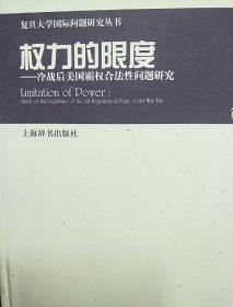 复旦大学国际问题研究丛书·权力的限度——冷战后美国霸权合法性问题研究