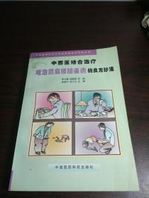 中西医结合治疗难治颈肩腰腿痛病的良方妙法