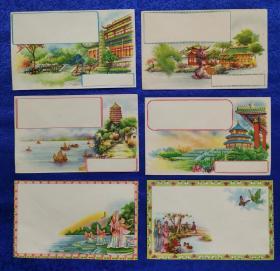 新中国五十年代美术封六枚 大满背,图案精美,色彩斑斓,收藏佳品!