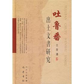 吐鲁番出土文书研究 正版
