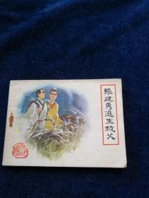 古代白话小说连环画《张延秀逃生救父》83年一版一印