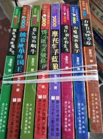 特价现货~张秋生小巴掌经典童话共 8册