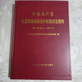 中国共产党江苏省苏州市吴中区组织史资料(第一卷2001.3-2012.12)