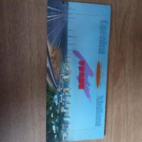 开放的新疆 邮资明信片箱十二