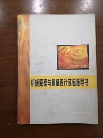 机械原理及机械设计实验指导书
