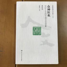 众神狂欢:世纪之交的中国文化现象