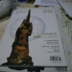 艺镜2012年9总笫1期创刊号