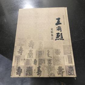 王尔烈史料集注 辽阳乡土文化丛书画册 2009年一版一印吉林文史出版社 作者签名本